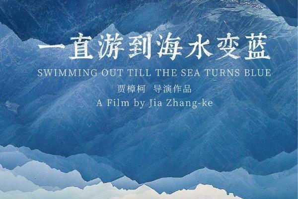 《一直游到海水变蓝》定档9月19日 四代作家记忆构成国人精神索引