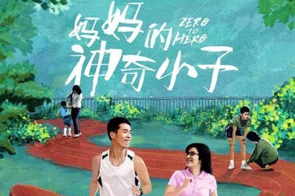 口碑创奇迹问鼎中国香港票房冠军吴君如电影《妈妈的神奇小子》曝高频泪点片段
