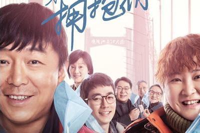 《穿过寒冬拥抱你》定档12月24日 黄渤贾玲首合作年度压轴情感大片
