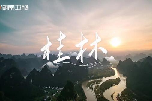 《中餐厅5》蝉联收视五连冠 合伙人全新开启桂林站新地图