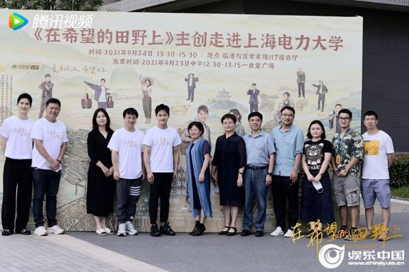 《在希望的田野上》走进上海电力大学 主创寄语学子用理想照亮乡村