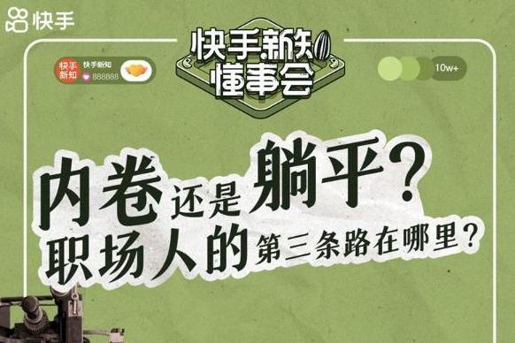 快手首档泛知识脱口秀节目《新知懂事会》将于9月3日晚八点首播