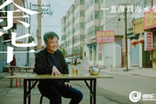 """《一直游到海水变蓝》主题剧照曝光 诠释十八段""""中国人心事"""""""