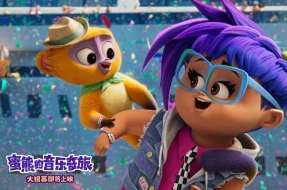 2021最受欢迎的好莱坞音乐动画《蜜熊的音乐奇旅》确认引进