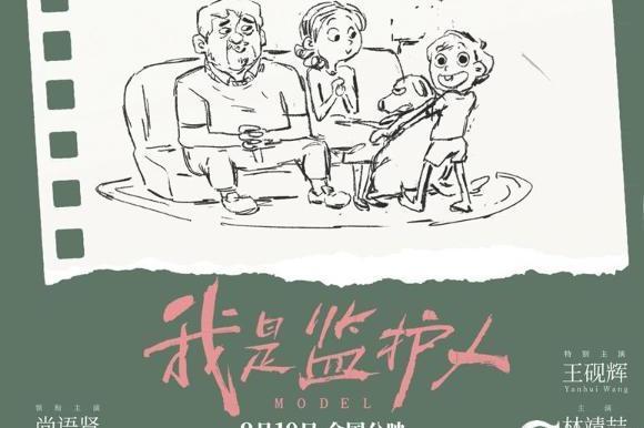 《我是监护人》正片片段+手绘海报双发 尚语贤深陷原生家庭困境