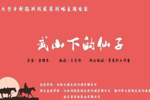 电影《武山下的仙子》即将开拍 聚焦泰和乌鸡产业发展和乡村振兴