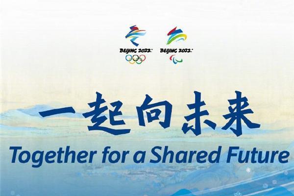 北京冬奥口号主题曲《一起向未来》登陆酷狗,用歌声演绎奥运精神