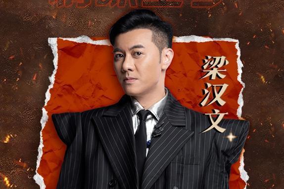 梁汉文林晓峰敖犬瑞奇空降《酷狗首唱会》 宝藏哥哥大秀才艺嗨翻天