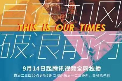 《启航:当风起时》定档9月14日 吴磊侯明昊迎风踏浪谱写青春创业梦