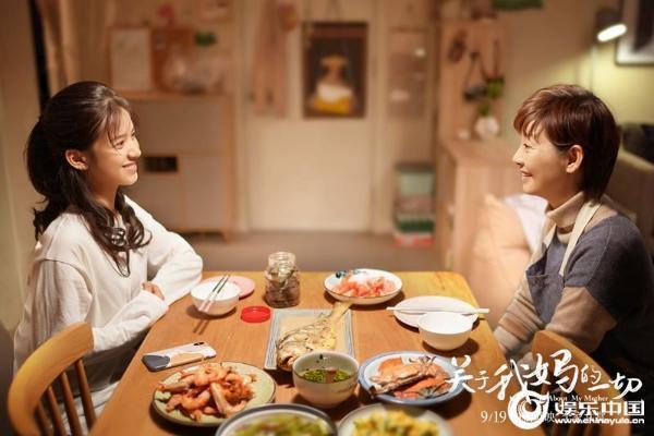 中秋最催泪电影《关于我妈的一切》 徐帆张婧仪真诚展现母女相处日常