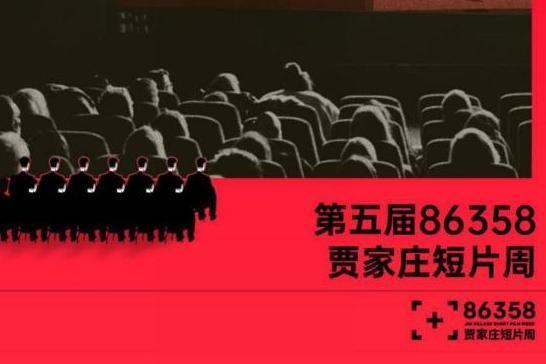 第五届86358贾家庄短片周将于9月16日—20日举办