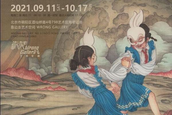 双重时间轴李楚杨首场个展9月11日神秘开展
