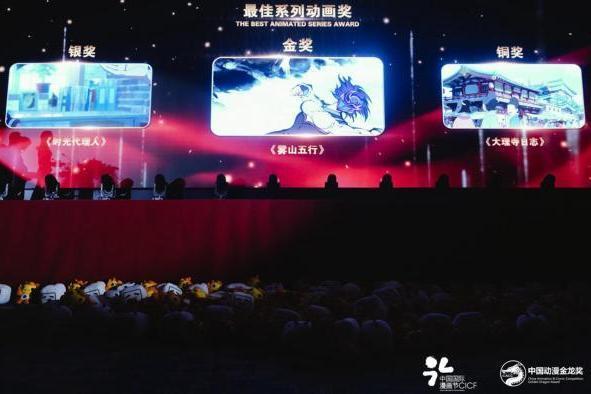 B站多部国创作品荣获金龙奖,国产动画谱写新时代中国故事