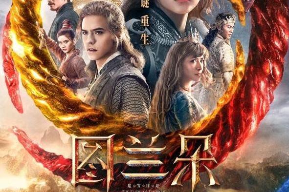《图兰朵:魔咒缘起》定档10月15日 关晓彤胡军姜文身陷魔咒 联手演绎东方童话