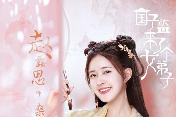 赵露思献声《国子监来了个女弟子》人物主题曲 《此生予你》缱绻絮语