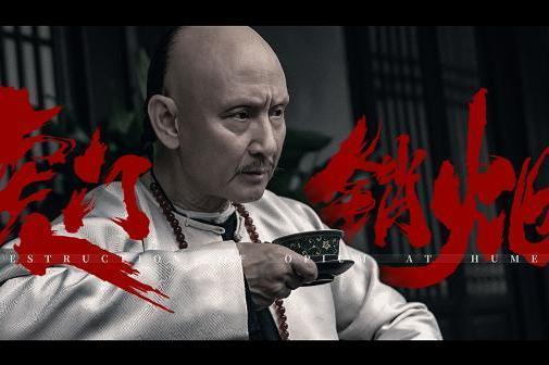 电影《虎门销烟》曝对抗版海报及预告 官民协作布局禁烟行动