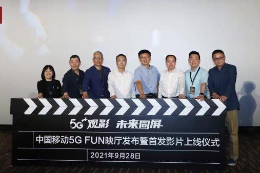 欢喜传媒携手中国移动 共同打造5G数字院线