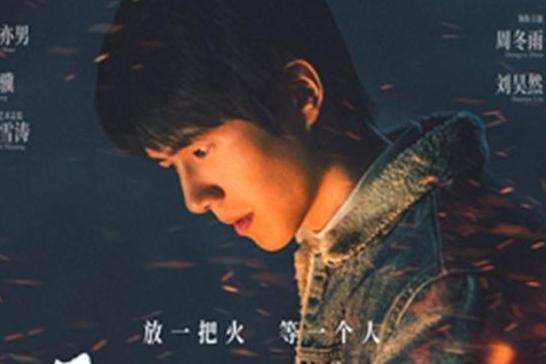 电影《平原上的摩西》正式更名《平原上的火焰》 周冬雨刘昊然上演炽爱燃恋