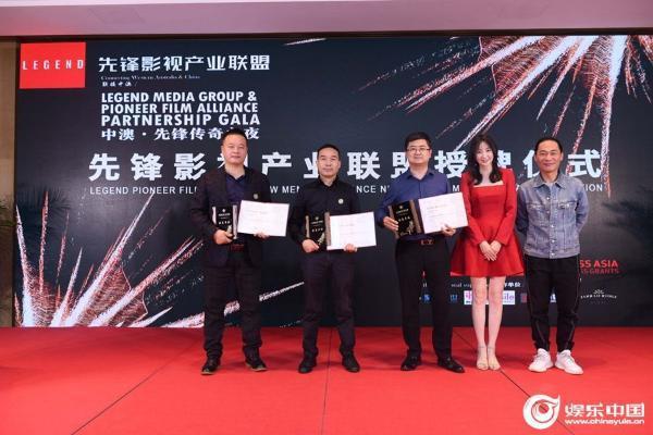 电影人世界梦 中澳与先锋传奇国际战略联盟在京启动