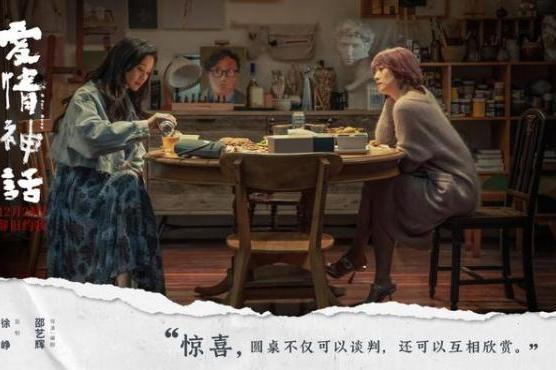 《爱情神话》首发预告定档12.24 监制徐峥携手90后女性导演辞旧迎新