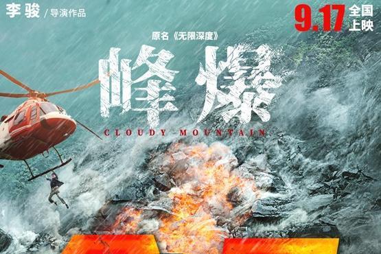 年度灾难巨制《峰爆》今日公映 六大看点全面聚焦高燃中国式救援