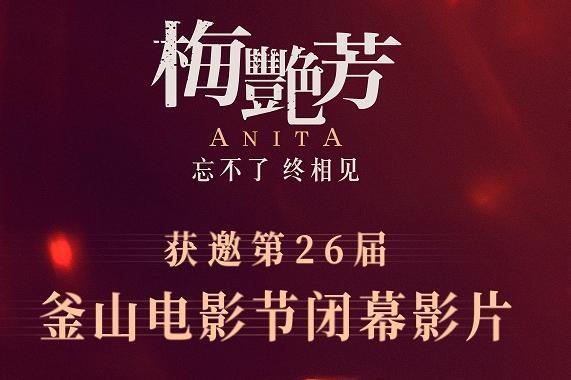 《梅艳芳》获邀釜山国际电影节闭幕电影 国际版预告曝光