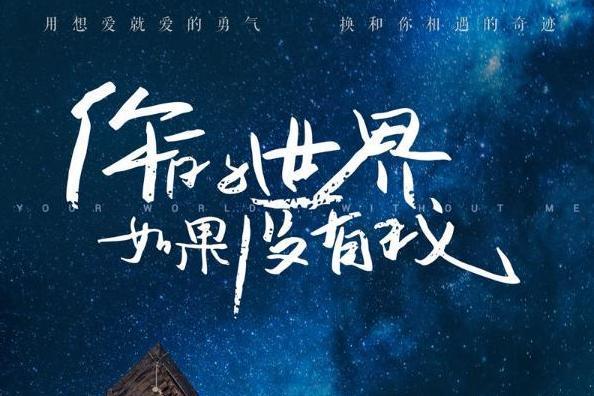 张宥浩首担爱情电影男主 电影《你的世界如果没有我》11.12浪漫上映