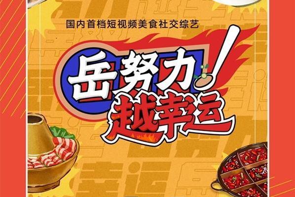 快手《岳努力越幸运》获众多品牌加盟,岳云鹏孙越领衔打造多元美食场景营销