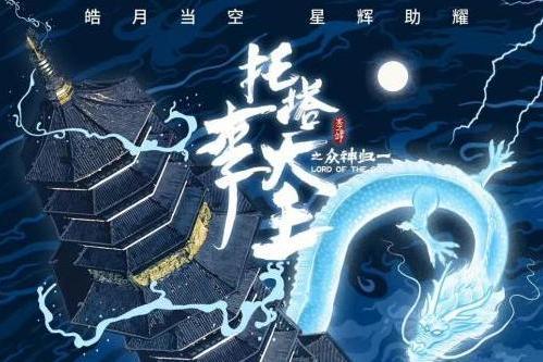 《托塔李天王之众神归一》发布 中秋宝塔水火双龙海报