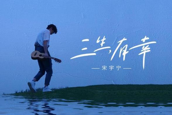 宋宇宁新歌《三生,有幸》:熬过三生,愿你在等我
