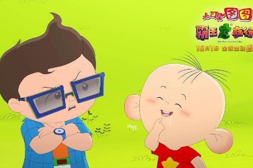 蔡国庆父子合唱《霸王龙在行动》推广曲