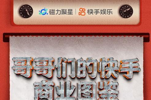 快手磁力聚星示范品牌如何高效撬动「哥哥」营销红利