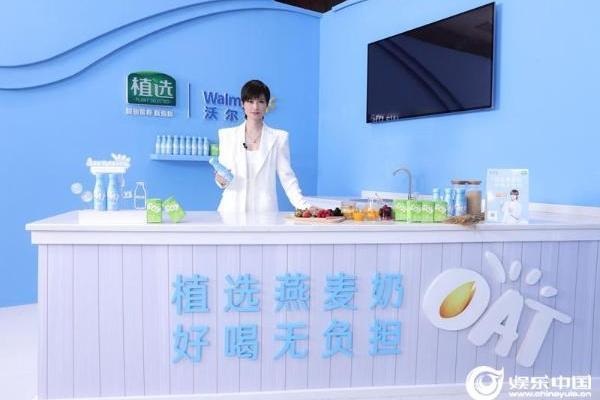 伊利植选联合沃尔玛开启植物蛋白战略合作 李宇春现场助力豆奶新品首发