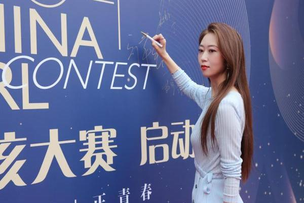 歌手刘芊螢受邀出席昕薇中国女孩大赛 自信诠释金融精英独特风采