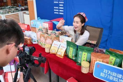 2021(线上)商博会 第二届新疆好物电商直播节果业专场活动启动