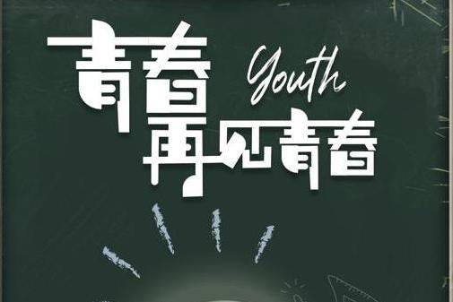 金桥影业开启奋斗青春 《青春再见青春》九月十三日各大院线上映