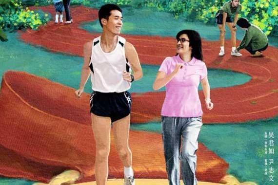 """2021年中国香港暑期档华语片票房冠军 电影《妈妈的神奇小子》曝""""神奇之路""""版海报"""