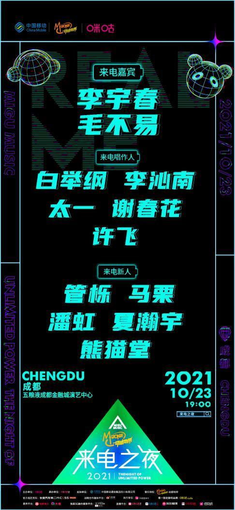 李宇春重磅加盟 2021来电之夜即将登陆成都