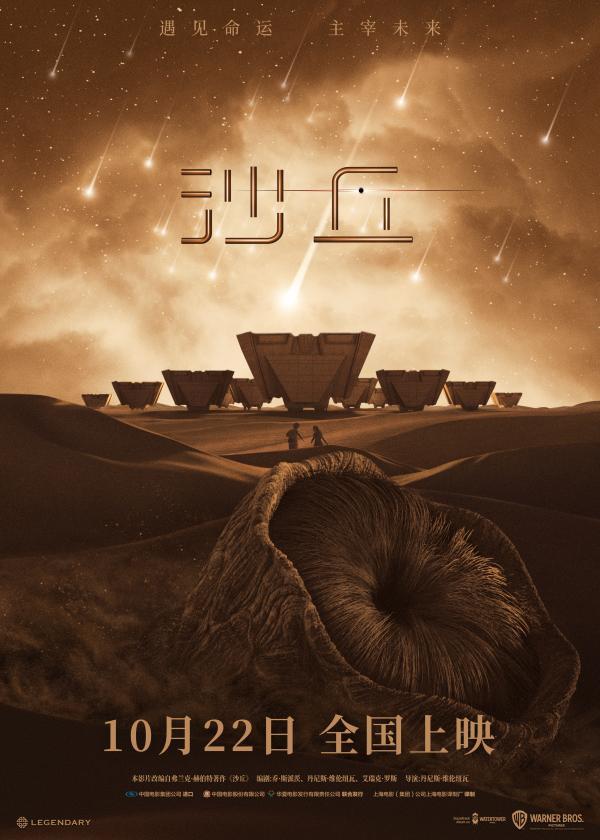 【3M内】《沙丘》沙虫海报