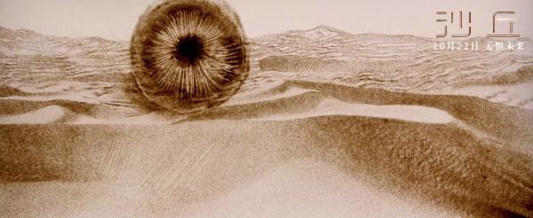 《沙丘》发布沙虫海报及沙画版预告_久之资讯_久之网
