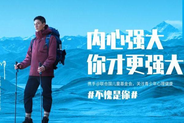 陈坤连线UNICEF公益倡导活动 助力青少年应对心理问题挑战