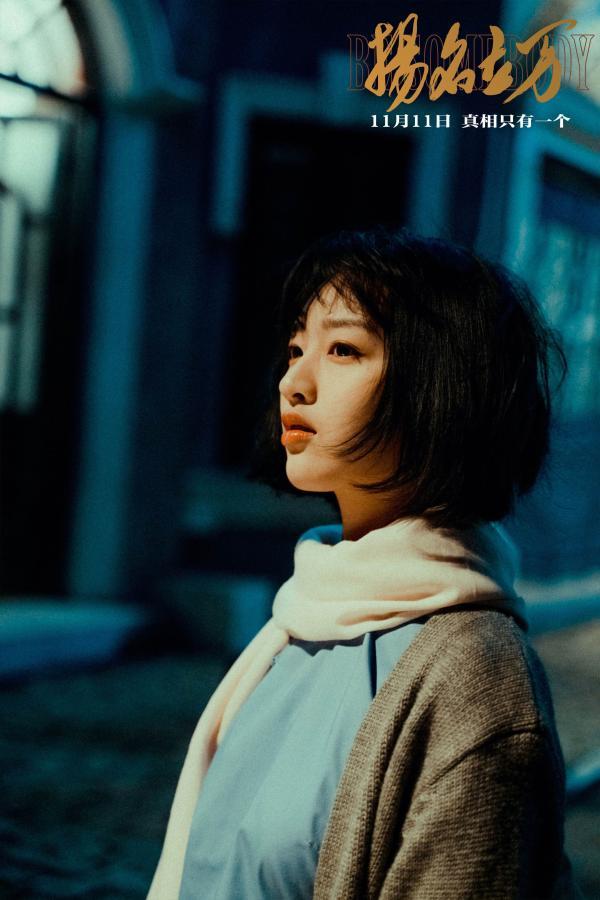 电影《扬名立万》提档11.11  邓恩熙神秘歌女角色惊鸿一瞥_久之资讯_久之网