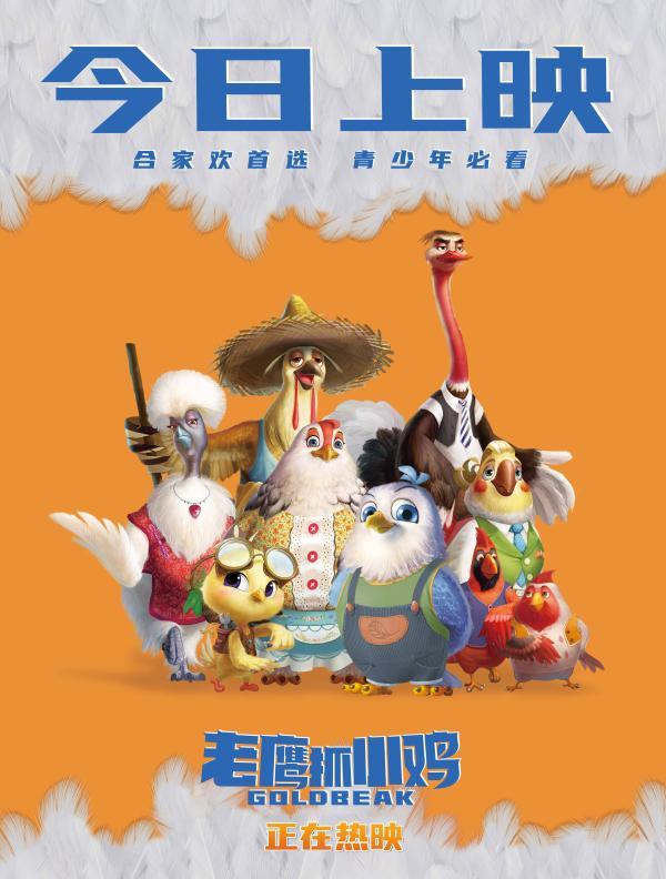 电影《老鹰抓小鸡》今日上映 国产动画品质内容皆动人