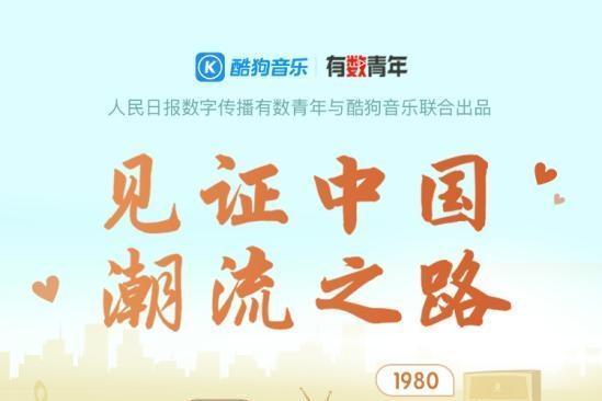"""酷狗音乐x人民日报有数青年联合推出国庆特别款""""国潮证"""""""