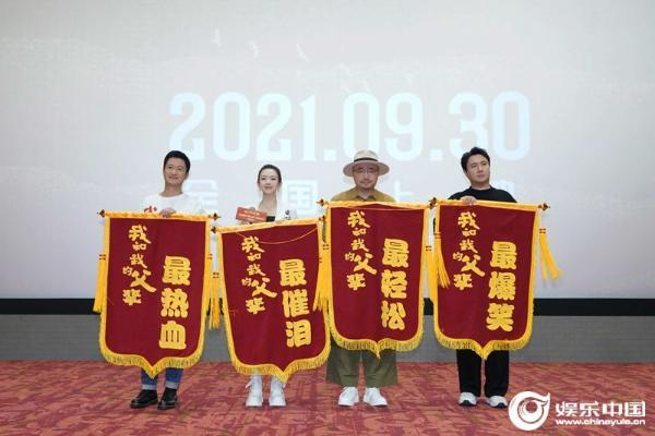 《我和我的父辈》四导演上海合体 看父辈体验动情瞬间