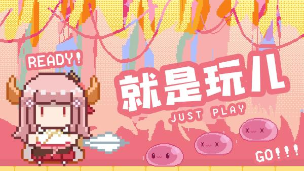 人气虚拟偶像扇宝新歌《就是玩儿》 以游戏语言唱出成长共鸣