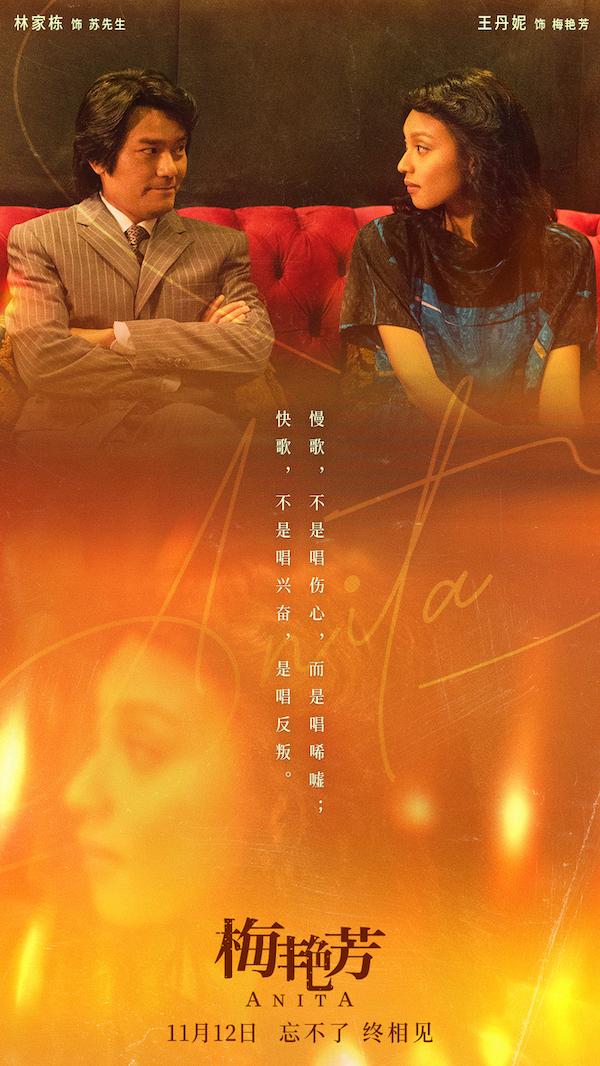 """《梅艳芳》发布""""告别""""版预告  再现催泪告别场面 一曲绝唱嫁给观众与舞台_久之资讯_久之网"""