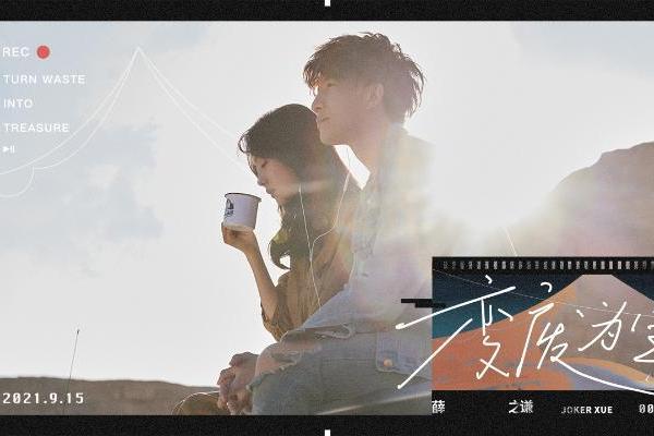 薛之谦《变废为宝》MV上线 用旅行描绘裂痕满布的感情