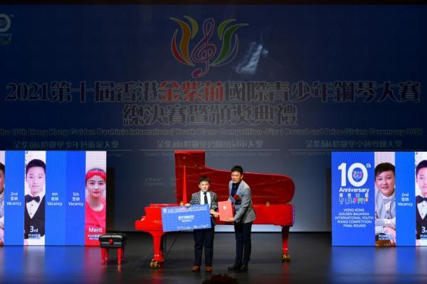 第十届香港金紫荆国际青少年钢琴大赛 (5).jpg