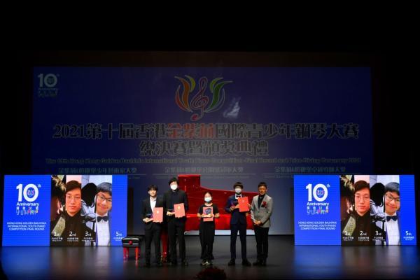第十届香港金紫荆国际青少年钢琴大赛 (8).jpg